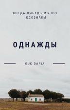 Однажды by gukdaria