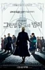 신비한 동물들과 그린델왈드의 범죄 (2018) 다시보기 링크 by kimminhooo