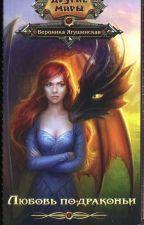 Любовь по-драконьи by leya13013