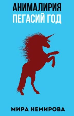 Анималирия. Пегасий год  by nemirovawriter