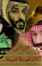 حب الشيخ by sszz07802133