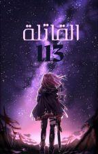 القاتلة 113 by lisas_San