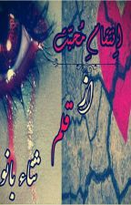 ِاِنتقامِ مُحبت by SanaBano786