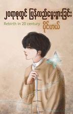 ၂၀ရာစုတြင္ ျပန္လည္ေမြးဖြားလာျခင္း by Bai_he