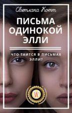 Письма одинокой Элли by SvetlanaKott