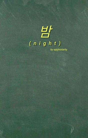밤 (night)