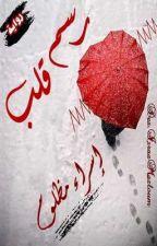 رسم قلب للكاتبه إسراء مظلوم by EmyAboElghait