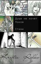 Душа не хочет покоя... by KristianRidko