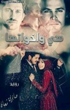 هى و أخوتها (الجزء الاول) للكاتبه صابرين شعبان by EmyAboElghait