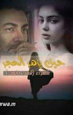 حين يزهر  الحجر.. by usermarwa_m