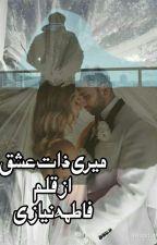 """""""میری زات عشق""""از فاطمہ نیازی by Fatima__niazi"""