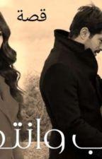 حب وانتقام by user90465519