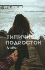 Типичный подросток by -Alona-