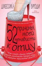 52 причины моей ненависти к отцу - Джессика Броди by kseniaturusheva