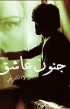 جنون عاشق by AlaaElsherifi