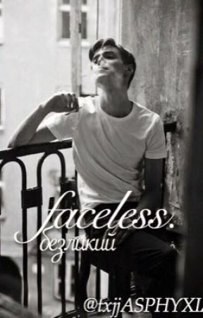 Безликий | Faceless by txjjASPHYXIA