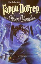 Гарри Поттер и Орден Феникса by kiriris66