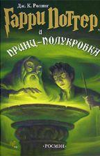 Гарри Поттер и Принц-полукровка by kiriris66