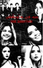 one direction/ حب ون دايركشن by shahed-styles-