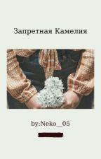 Запретная Камелия by Neko__05