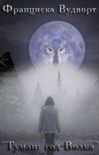 Туман: год Волка (СИ). Автор:Франциска Вудворт by LyubochkaGradskova
