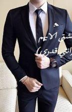 عشق الايهم by aracji137779
