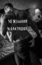 50 желаний БРАТИШКИ by parizien45