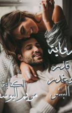 قدر وغدر by RubaSaqer2