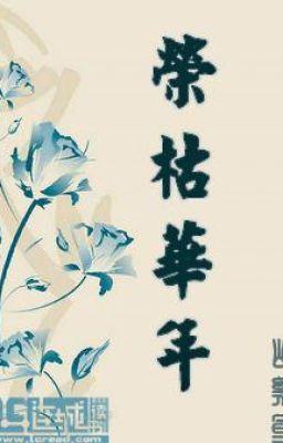 Đọc truyện Vinh Khô Hoa Niên (荣枯华年)