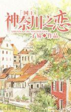 Tình yêu Kanagawa - Tử Dịch (đồng nhân POT) by Tsubaki