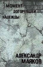 Момент догоревшей надежды by AlexShostatsky