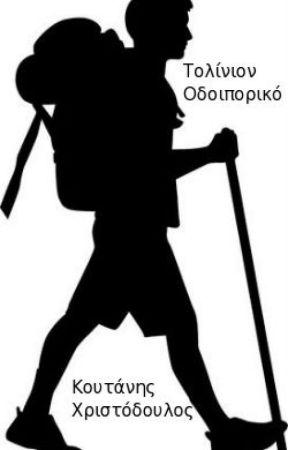 Τολίνιον Οδοιπορικό by cristodoulos