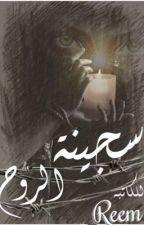 سجينة الروح  by Reyamhadii