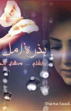 بذرة أمل by user50714753