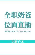 [Đam] Toàn chức vú em vị diện trực tiếp - Tiểu Lộc Tử (tinh-tế, tu-chân) by Trangaki0412