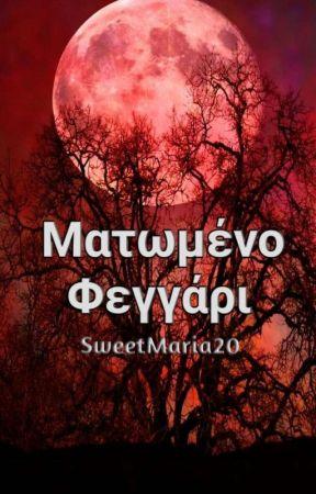 Ματωμένο Φεγγάρι  by SweetMaria20