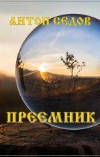 Преемник by AntonVSedov