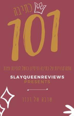 • כתיבה 101 מפי דנזו • by slayqueenreviews