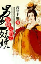 The Enchanting Empress Dowager is Really Poisonous蛇蝎太后之夫君妖娆 by moeunsotheary