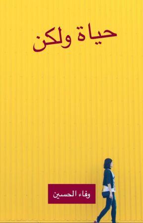حياة ولكن by WafaaAlHusain
