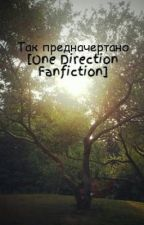 Так предначертано [One Direction Fanfiction] by Dia_Jordan