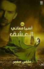 الوعد المكسور  الكاتبه / سلمى سمير by RohALhaya