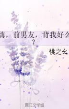 [EDIT/ĐM/HOÀN] Hey, bạn trai cũ, cõng em được chứ? - Đào Chi Yêu by Catletsgo
