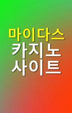 마이다스 카지노 사이트 ◆ 임대 분양 제작 개발 ◆ 100% 완벽한 솔루션 by koreaonlinegaming3