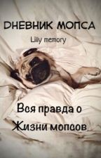 Дневник мопса  by Lilly_Memories