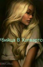 Рождённая убивать попала в Хогвартс by Anna3783