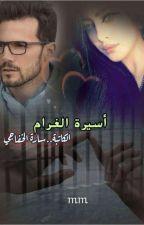أسيرة الغرام by sara73mad