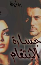 جسارة الإنتقام +18 by Gigii555