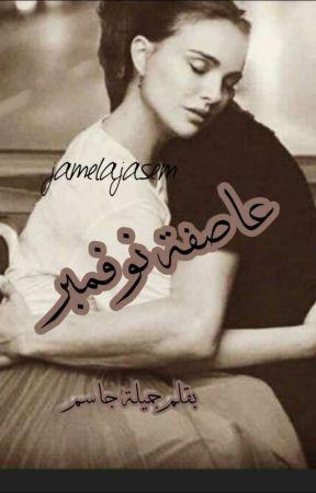 عاصفة نوفمبر  باللهجة الليبية by jamelajasem