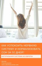 Как успокоить нервную систему и нормализовать сон за 30 дней by VladimirSokolinskii